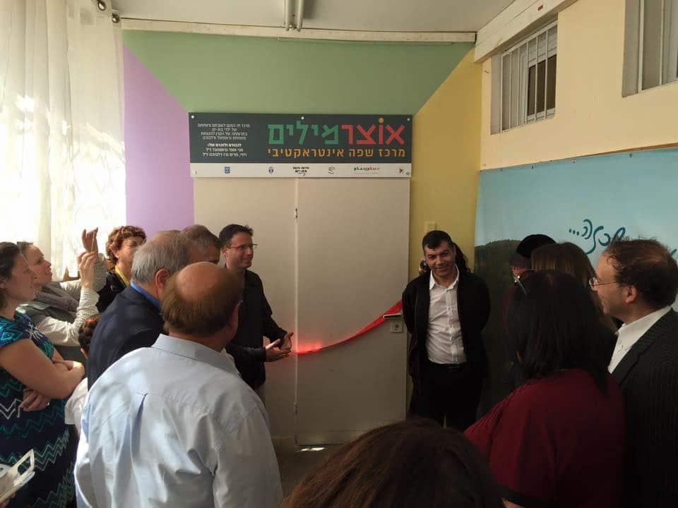 מרכז אומנות, בה״ס יסודי פיכמן חיפה