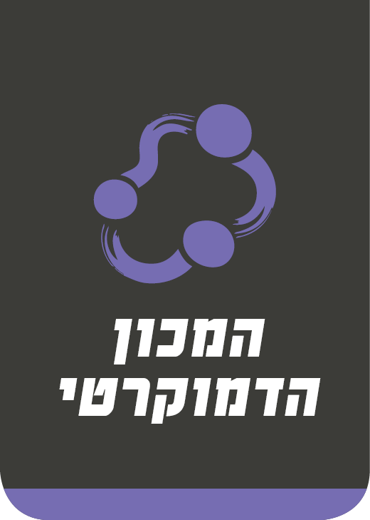המכון הדמוקרטי